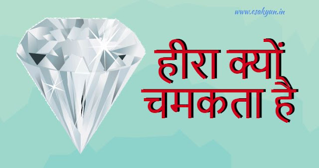 Why does the diamond shine