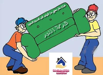 ارخص شركة نقل عفش من الرياض الي المدينة المنورة