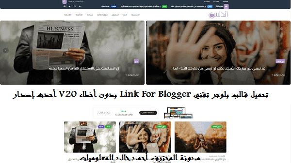 تحميل قالب بلوجر تقني Link For Blogger بدون أخطاء V20 أحدث إصدار