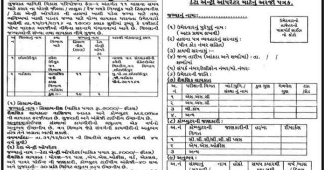 Forest Department Accountant & DEO Recruitment 2016