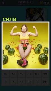 сильная женщина ногами давит арбузы показывая свою силу ответ на 21 уровень