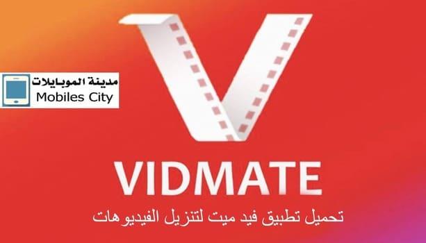 تحميل تطبيق فيد ميت VidMate لتنزيل الفيديوهات مجانا للاندرويد 2020
