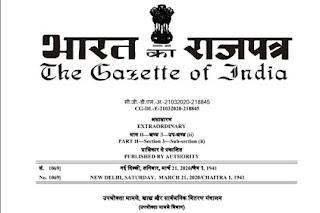GAzette Notification About Mask and sanitizer  price