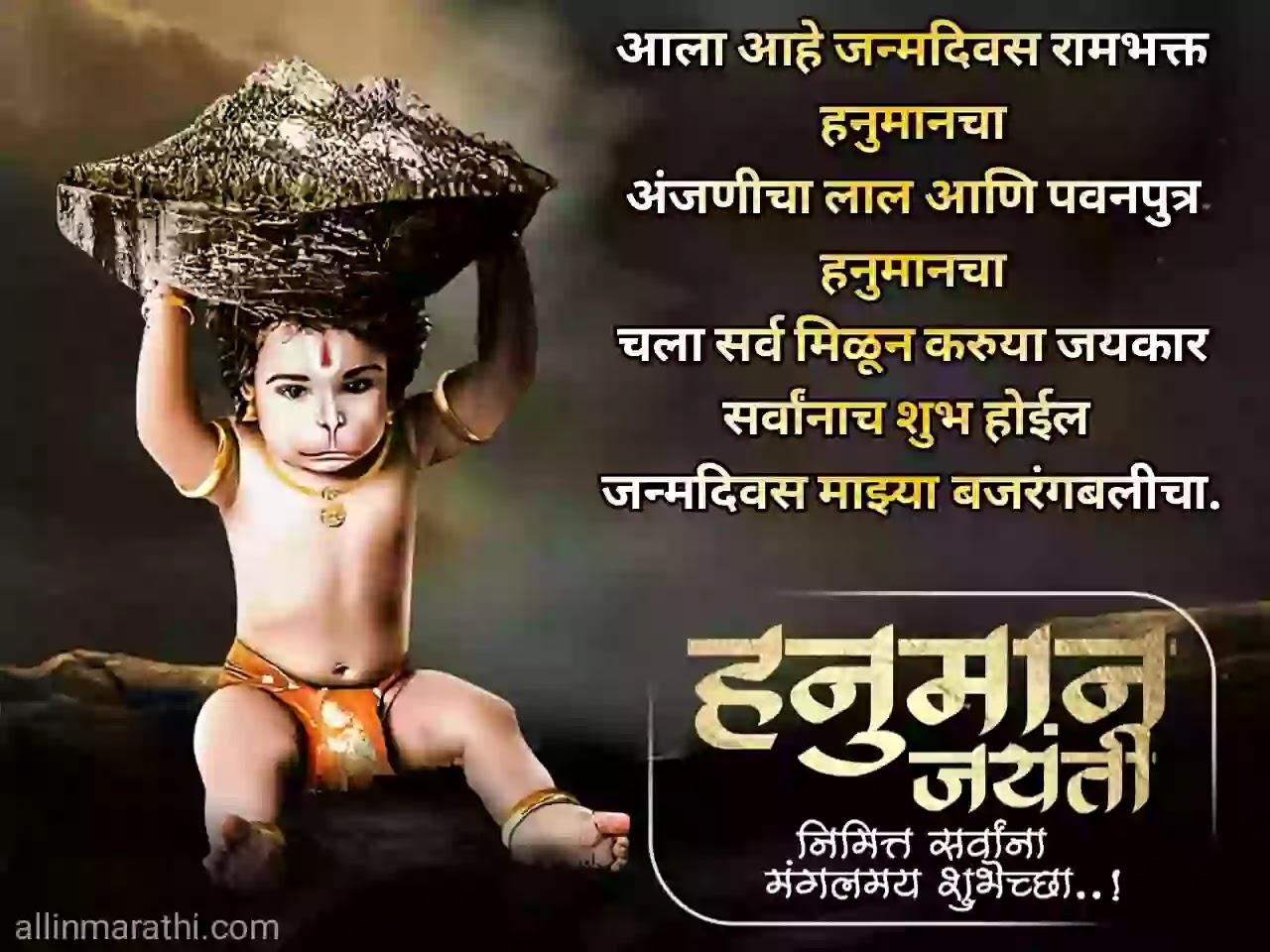 Hanuman-jayanti-Quotes-marathi
