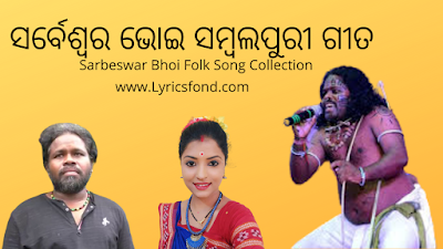 Top 10 Best Sambalpuri Song of Sarbeswar Bhoi