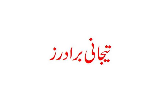 Is Tarah Sy Ghazi Ko Ummul Baneen Ny Pala Hai Lyrics Tejani Brothers