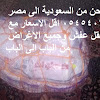 شركة شحن من السعودية الى مصر 0545403280 اقل الاسعار مع التغليف نقل عفش وجميع الاغراض من الباب الى الباب