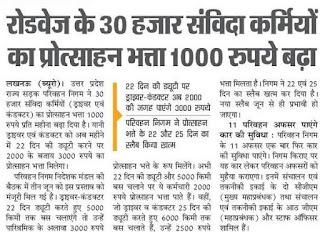 30 हज़ार संविदा कर्मियों का प्रोत्साहन भत्ता बढ़ा