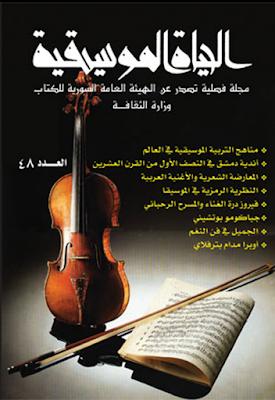 تحميل مجلة pdf الحياة الموسيقية