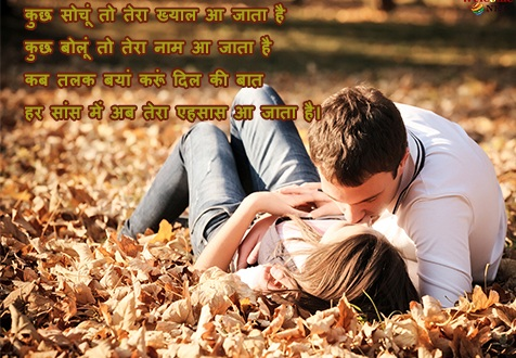 Kuch Sochu To रोमांटिक शायरी - Romantic Shayari