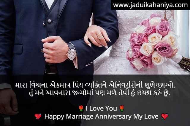 100+ મેરેજ એનિવર્સરી શુભેચ્છા | Happy Marriage Anniversary Wishes in Gujarati