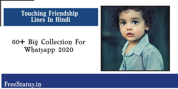 70+ Touching Friendship Lines In Hindi » 2020 Big Collection For Whatsapp