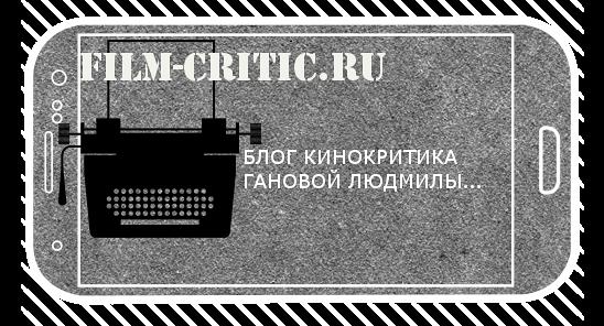 кинокритика блог - FILM CRITIC BLOG
