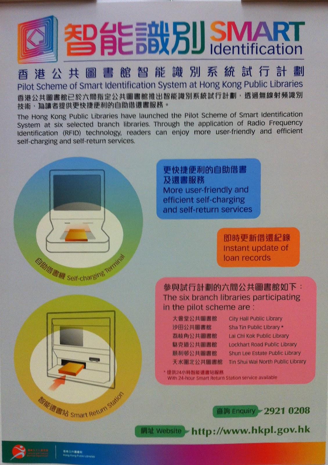 科技之嘉: 公共圖書館的 RFID 借書機