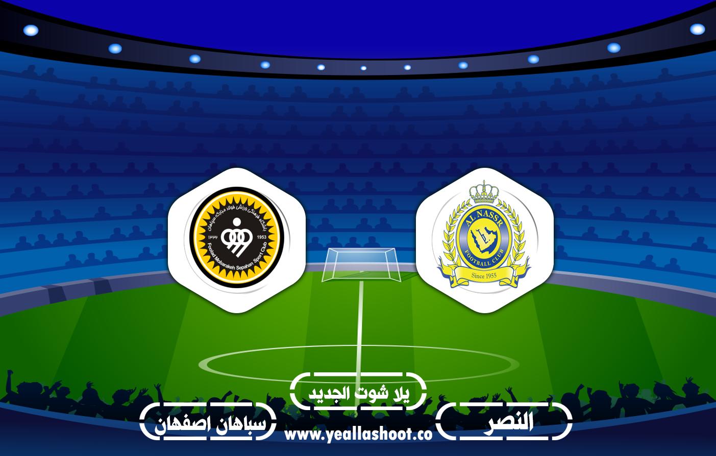 مشاهدة مباراة النصر وسباهان اصفهان اليوم بث مباشر في دوري ابطال اسيا