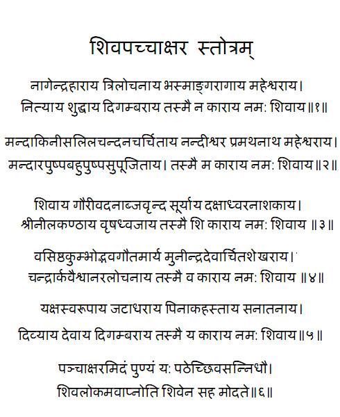 Shiva panchakshari mantra download