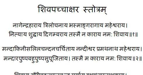By Photo Congress    Shiva Panchakshara Stotram Lyrics In Hindi