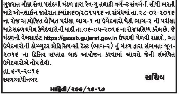 GSSSB Revenue Talati (Advt. No. 60/201516) Result Declared