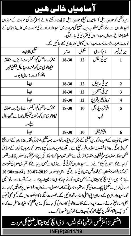 Latest Jobs In DHQ Hospital Lakki Marwat 23 Jun 2019