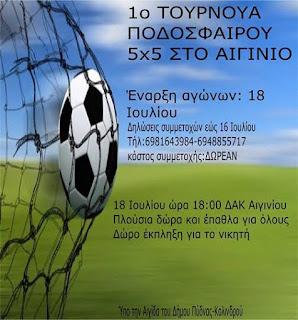 1ο Τουρνουά Ποδοσφαίρου 5χ5 Στο Αιγίνιο- ΔΑΚ Αιγινίου 18 Ιουλίου 2017