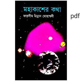 মহাকাশের কথা - ফারসীম মান্নান মোহাম্মদী Pdf
