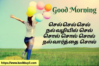 Happy morning quotes tamil