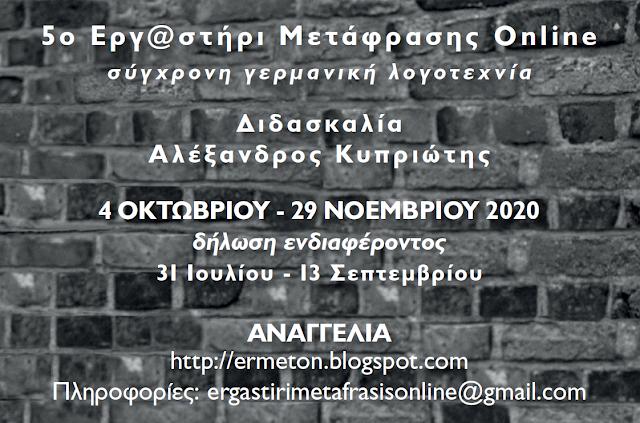 5ο Εργ@στήρι Μετάφρασης Online