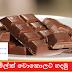 මිල්ක් චොකොලට් හදමු 🍫🍫🍫 (Homemade Milk Chocolate - Milk Chocolate Hadamu)