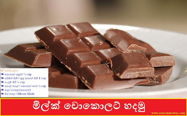 මිල්ක් චොකොලට් හදමු 🍫🍫🍫 (Homemade Milk Chocolate - Milk Chocolate Hadamu) - Your Choice Way