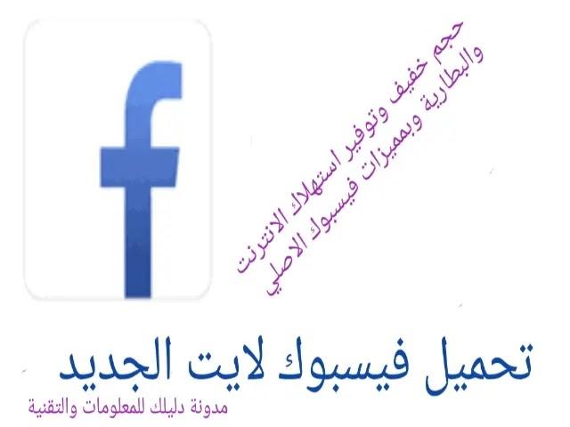 تحميل فيسبوك لايت القديم  i facebook lite