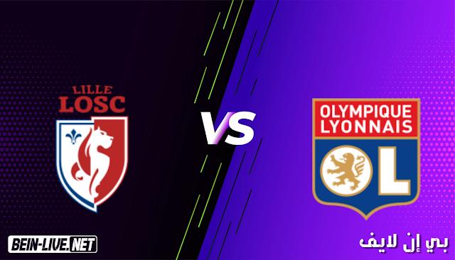 مشاهدة مباراة ليون ونادي ليل بث مباشر اليوم بتاريخ 25-04-2021 في الدوري الفرنسي
