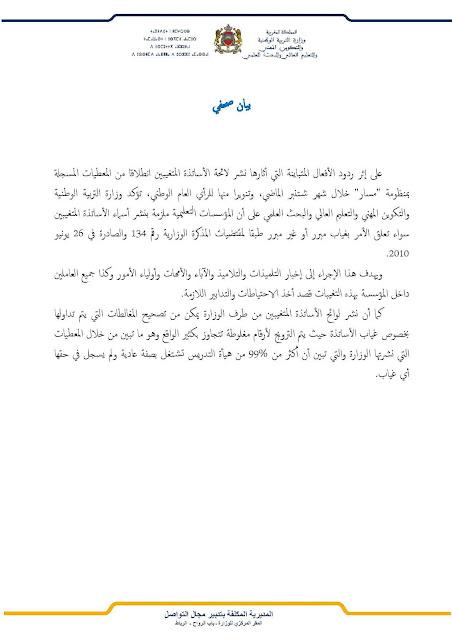 بلاغ : نشر أسماء متغيبين قانوني يؤكد مواظبتهم