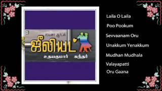 Juliet Tamil Movie Audio Jukebox (Full Songs)