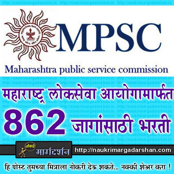 mpsc vacancy, mpsc mahaonline, mahampsc, mahampsc-mahaonline-gov-in-MPSC-MPSCHome