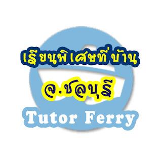 หาครูสอนพิเศษที่บ้านชลบุรี พัทยา ศรีราชา แหลมฉบัง บางละมุง สัตหีบ บางแสน อ่างศิลา เสม็ด นาป่า พานทอง ต้องการเรียนพิเศษที่บ้าน Tutor Ferryรับสอนพิเศษที่บ้าน