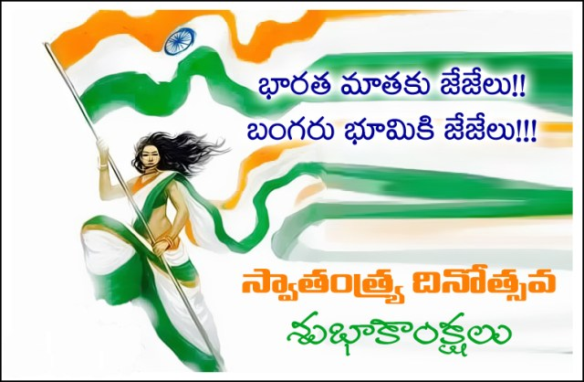 Independence Day Messages in Telugu 2017