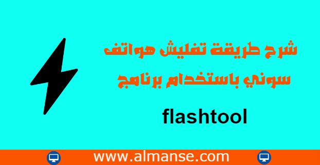 Sony software flashtool