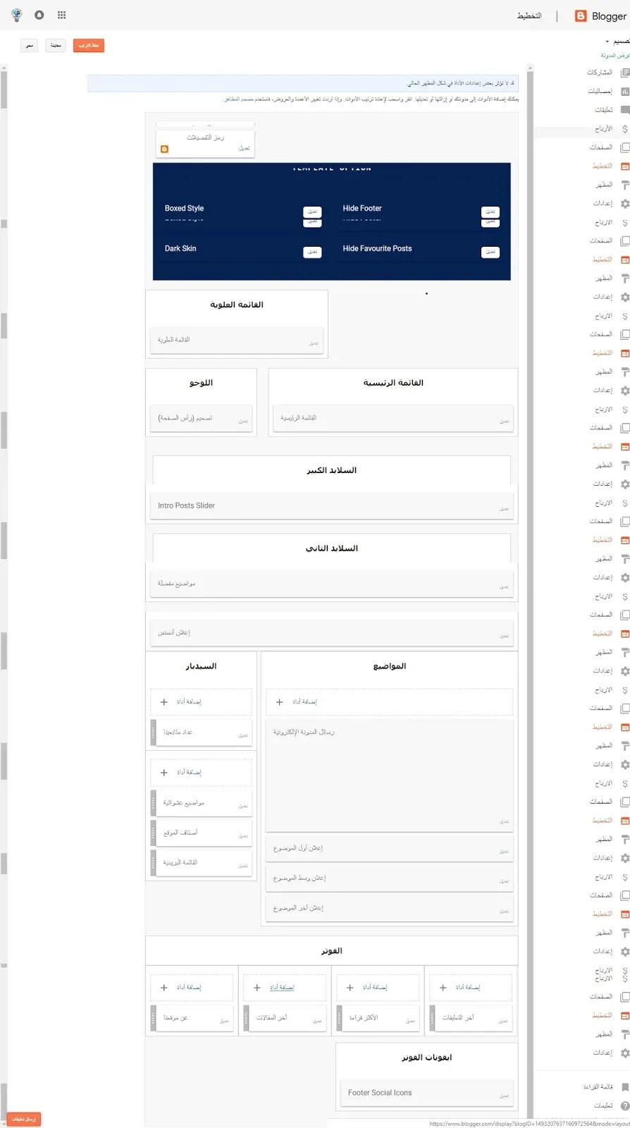 تحميل أفضل قالب بلوجر تقنى مجاني 2019 قالب اندلس بدون حقوق بدون تشفير
