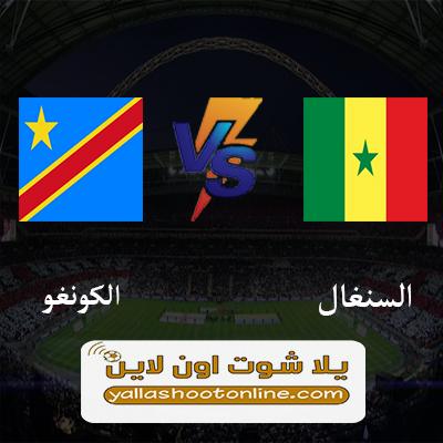 مباراة السنغال والكونغو اليوم