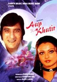 Aap Ki Khatir (1977)