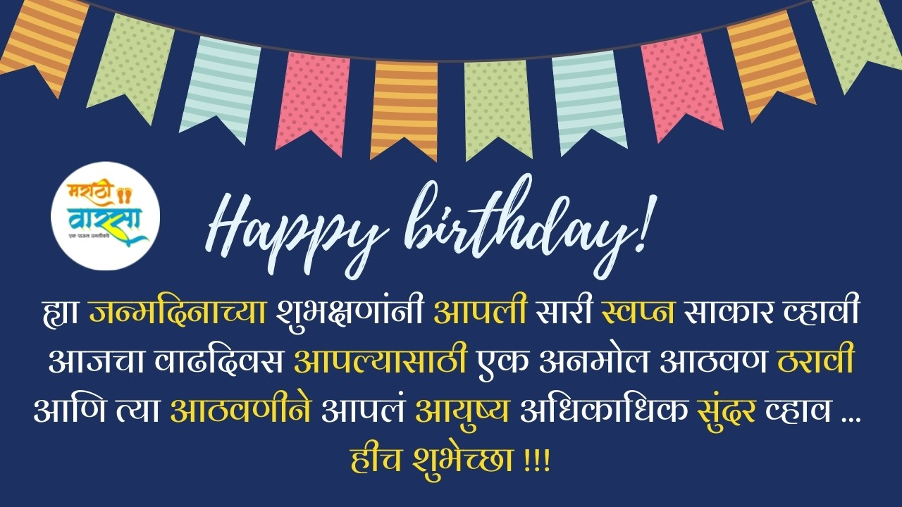 Happy birthday wishes in Marathi | Happy Birthday SMS in Marathi । birthday wishes in marathi for friend