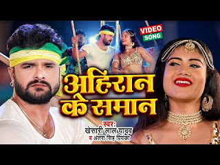 ahiran ke saman khesari lal yadav/video/dj song/remix