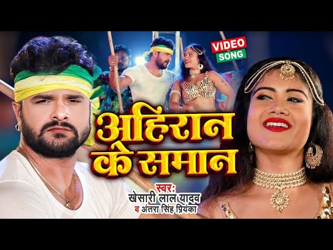 ahiran ke saman khesari lal yadav/video/dj song/remix