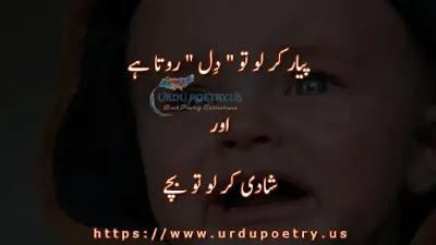 Funny Quotes Urdu