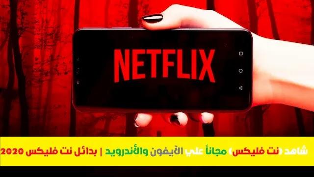 شاهد Netflix مجانا 2020 | أفضل تطبيقات بدائل نت فليكس للأندرويد والآيفون