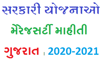 marriage certificate Registration Form, Doccuments, Status, List, Eligibility, Benefits and All Information