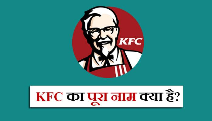 KFC ka full form in Hindi - KFC क्या होता है ?