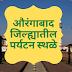 औरंगाबाद जिल्ह्यातील सर्वाधिक भेट दिली जाणारी ठिकाणे   Most visited places in Aurangabad district