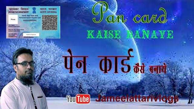 PAN Card Kaise Banaye | पैन कार्ड कैसे बनाएं