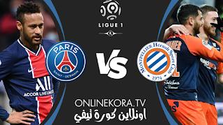 مشاهدة مباراة باريس سان جيرمان ومونبيليه بث مباشر اليوم 05-12-2020 في الدوري الفرنسي